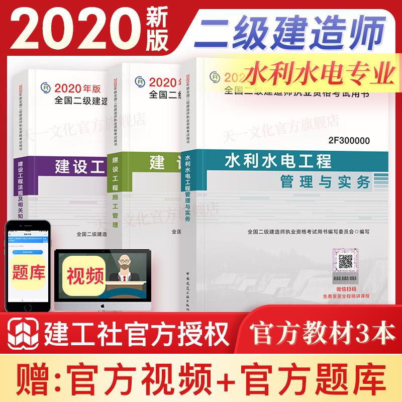 2020二级建造师教材 水利 二级建造师2020教材 二级建造师教材水利 二级建造师 2020教材3本套装 二建2020考试用书