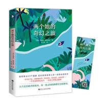【二手书9成新】 两个她的奇幻之旅 菲德拉・帕特里克,白马时光 出品 9787550022034