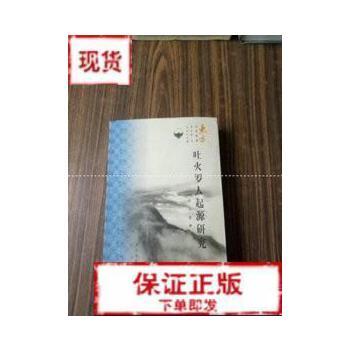 【旧书二手书9成新】吐火罗人起源研究 徐文堪 昆仑出版社9787800407994