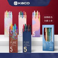 包邮KACO书源PURE复古笔5色软胶笔杆彩色笔学生用中性笔国风复古新色5支装