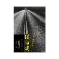 镇与城 (美凯鲁亚克 人民文学出版社 9787020097050 新华书店 正版保障
