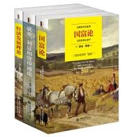 畅销套装17-经济学三大经典巨著(全三册):国富论+就业、利息和货币通论+经济发展理论