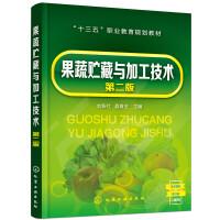果蔬贮藏与加工技术(刘新社)(第二版)