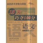 15天巧夺100分语文五年级上册18秋(人教版)