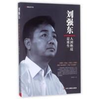 【正版二手书9成新左右】刘强东:人到绝境是重生 黄鸿涯 中华工商联合出版社