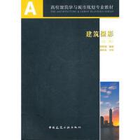 【正版二手书9成新左右】建筑摄影(第二版(附网络 何惟增 中国建筑工业出版社