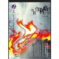 [现货]台湾原版  �商劫だ�略(09年新版)