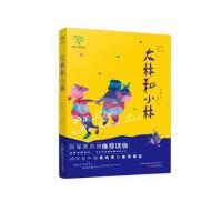 封面有磨痕HSY-春华秋实经典书系--大林和小林 张天翼 9787547027240 万卷出版公司