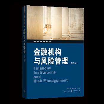 金融机构与风险管理(第二版) 9787543229242 格致出版社