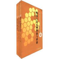 吸毒人群监控救治与戒毒关键技术研究丛书(套装共3册),石起才,苏州大学出版社,9787811379327【正版书 放心