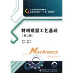 【无忧购】材料成型工艺基础(第二版) 刘建华 西安电子科技大学出版社 9787560629698