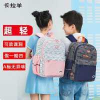 卡拉羊书包女男童小学生护脊减负超轻一二三年级轻便双肩背包可爱