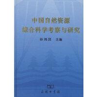 中国自然资源综合科学考察与研究
