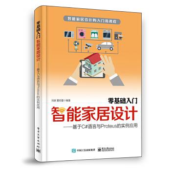 零基础入门智能家居设计:基于C#语言与Proteus的实例应用(pdf+txt+epub+azw3+mobi电子书在线阅读下载)