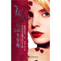 【二手书8成新】女人的26个字母 钱诗金,钱丽 金城出版社