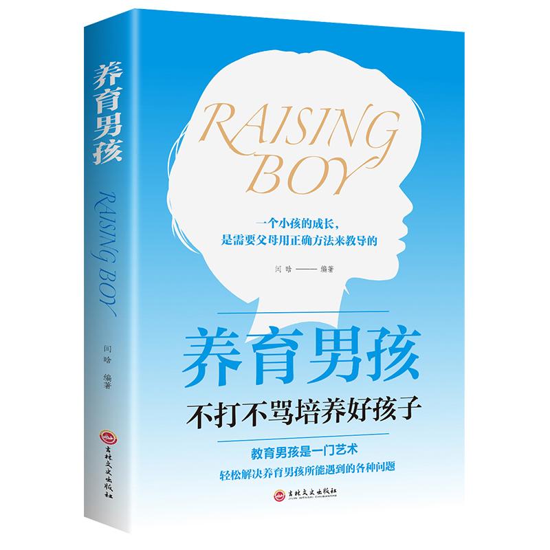 包邮养育男孩 家庭养育 畅销书 好妈妈要看 如何养育男孩 育儿亲子互动图书 教育孩子的书籍 教育孩子的育儿早教家庭父母育儿百科