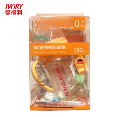 新品爱得利宽口径PPSU奶瓶180ml 安全材质带吸管手柄A119
