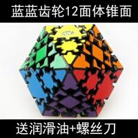 齿轮3阶魔方 快手指三阶异形魔方蓝蓝齿轮粽子八面体合树金字塔5 减压魔方玩具 12面体锥形 赠底座+润滑油+螺丝刀