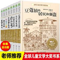 全球儿童文学大奖书系全套8册 我的宠物是恐龙豆蔻镇的居民和强盗三四五六年级中小学生课外阅读书籍畅销儿童文学小说故事书