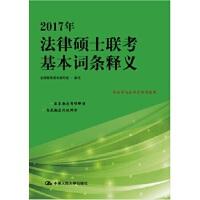 2017年法律硕士联考基本词条释义,法硕联考用书编写组,中国人民大学出版社,9787300225562