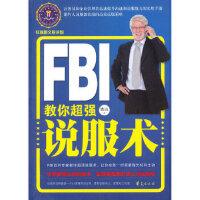 【新书店正版】FBI教你超强说服术 姚远著 华夏出版社