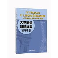 大学法语简明教程(辅导手册)