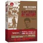 约翰・托兰自传:我眼中动荡的20世纪(普利策奖得主、《希特勒传》作者约翰・托兰封笔之作)
