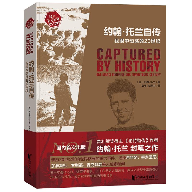 约翰·托兰自传:我眼中动荡的20世纪(普利策奖得主、《希特勒传》作者约翰·托兰封笔之作) 普利策奖得主、《希特勒传》作者约翰·托兰封笔之作。 亲历20世纪影响世界格局的重大事件,还原希特勒、墨索里尼、东条英机、罗斯福、麦克阿瑟等人独家秘闻。五十年创作心血,近百年史事,上千名历史人物速写