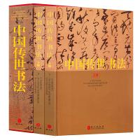 中国传世书法 全2册16开精装铜版纸彩印 外文出版社