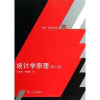 【正版二手书9成新左右】 :统计学原理(第六版 李洁明 复旦大学出版社
