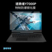 联想拯救者r720屏幕y700钢化膜Y7000笔记本电脑15.6寸保护17.3贴膜y520磨砂高清防
