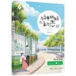 与神明的初恋(幸德瑞拉02) 夏光, 大鱼文化 9787550025561 百花洲文艺出版社