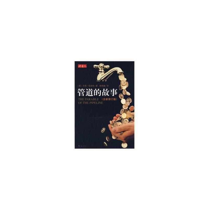 【旧书二手书9成新】管道的故事 (美)哈吉斯,赖伟雄 9787544244152 南海出版公司 【保证正版,全店免运费,送运费险,绝版图书,部分书籍售价高于定价】