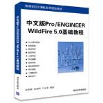 中文版Pro/ENGINEER WildFire 5 0基础教程,岳荣刚 宋凌B 王永皎,清华大学出版社,978730