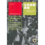 公共住房浪潮:国际模式与中国安居工程的对比研究/世联地产顾问丛书,陈劲松,机械工业出版社,9787111179580【
