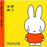 米菲绘本系列辑:米菲哭了 (荷)布鲁纳,童趣出版有限公司译 人民邮电出版社 9787115192202
