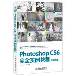Photoshop CS6完全实例教程(超值版) 刘宝成 人民邮电出版社 9787115389350