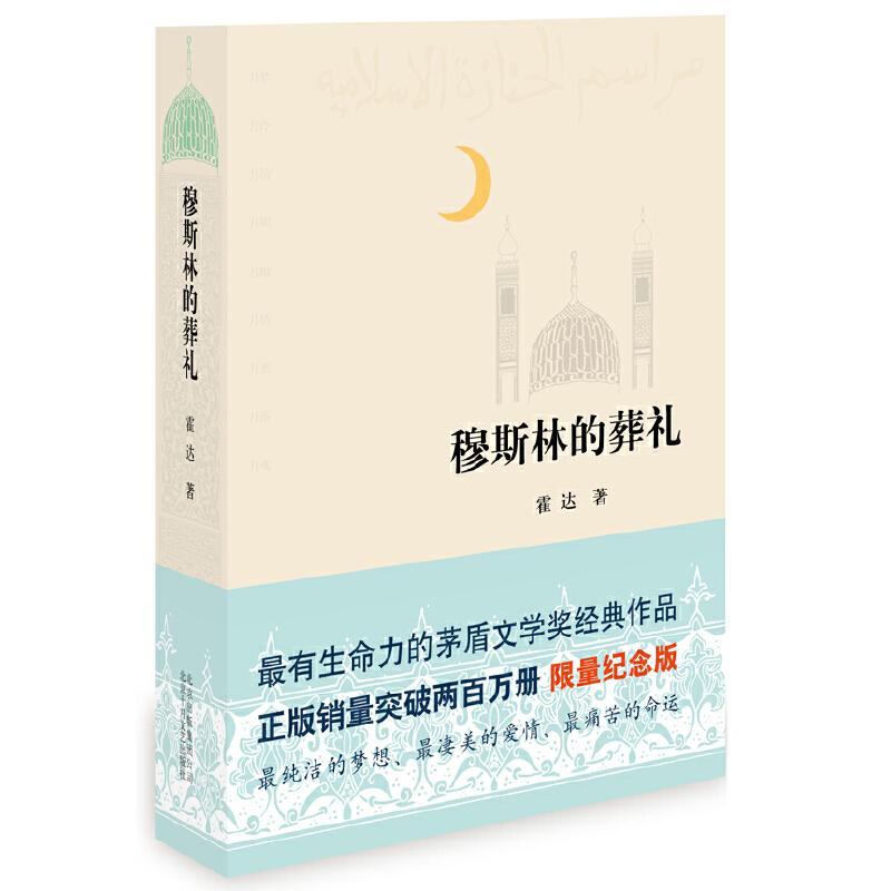 穆斯林的葬礼(2012版)