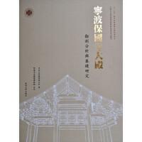 宁波保国寺大殿――勘测分析与基�A研究