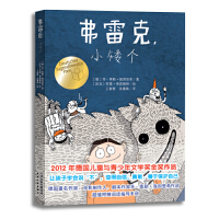 """童话森林第二辑――弗雷克,小矮个 (2012年德国儿童与青少年文学奖金奖作品,让孩子学会说""""不"""",变得自信、勇敢,善于"""