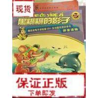 【旧书二手书9成新】红袋鼠多元智能故事书系列:黑糊糊的影子9787500769787500764168