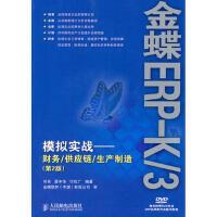 金蝶ERP-K/3模拟实战――财务/供应链/生产制造(第2版) 何亮 龚中华 付松广 人民邮电出版社