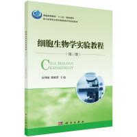 细胞生物学实验教程(第三版) 安利国,邢维贤 科学出版社有限责任公司 9787030446404