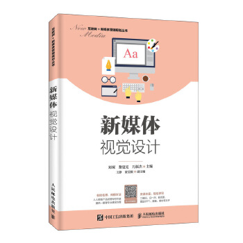 新媒体视觉设计(pdf+txt+epub+azw3+mobi电子书在线阅读下载)