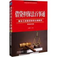【正版二手书9成新左右】借贷法事通 法宝网 中国法制出版社