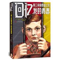 【二手书8成新】回忆:第三帝国废墟上我的青春 (荷)卡尔,蒋佳慧 人民文学出版社