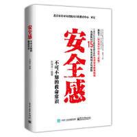 【正版二手书9成新左右】安全感: 不可不知的救命常识 刘海燕著 电子工业出版社