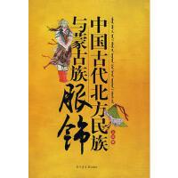 【旧书二手书9成新】中国古代北方民族与蒙古族服饰 王瑜 9787501335060 国家图书馆出版社