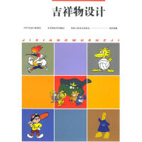 吉祥物设计 阎评 陕西人民美术出版社 9787536815940