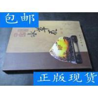 [二手旧书9成新]中国黄龙玉水草花珍赏 签赠本 /任端编著 地质出?